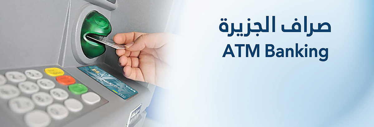 جهاز الخدمة الذاتية بنك الرياض