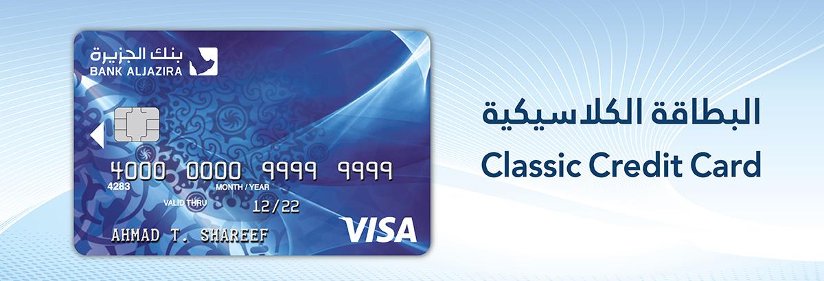 البطاقة الكلاسيكية